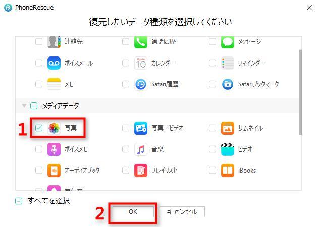 iOSデバイスから画像を復元する - ステップ2