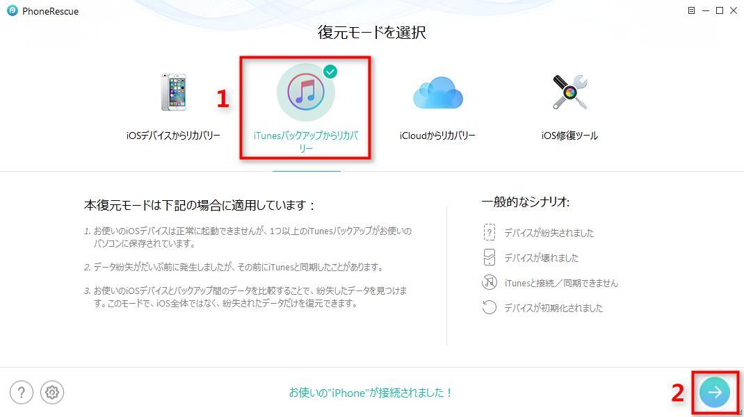 iTunesバックアップから画像を復元する - ステップ1