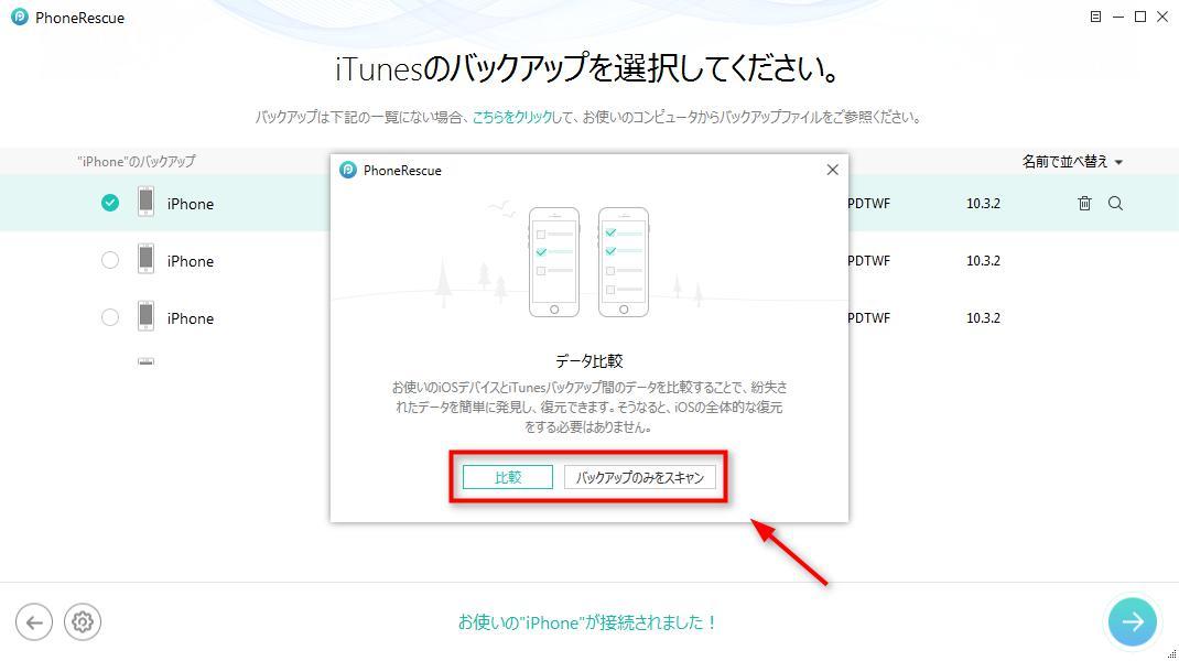 iTunesバックアップから画像を復元する - ステップ3