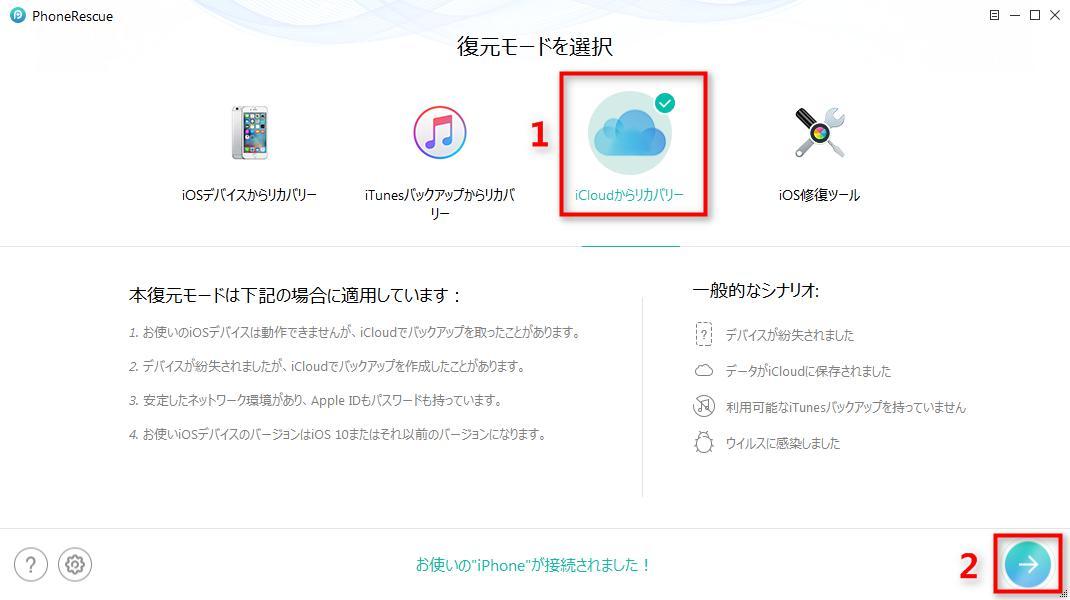 iCloudから画像を復元する - ステップ1