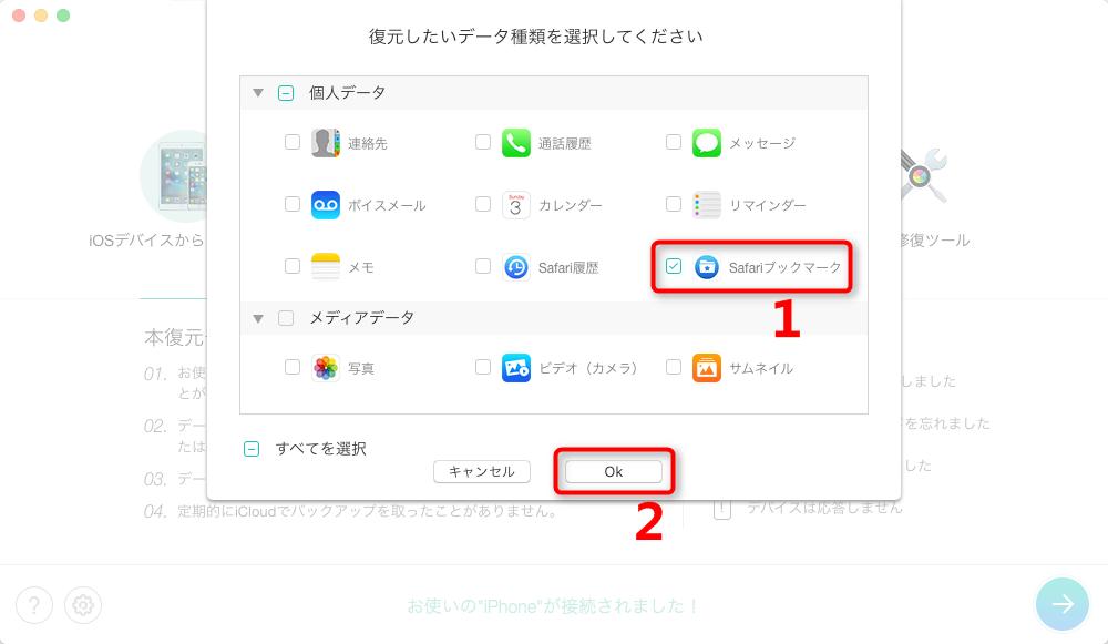 iPadのブックマークが消えた時の解決法 ステップ2