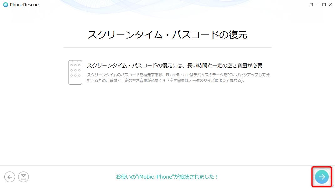 PhoneRescue for iOSでスクリーンタイム・パスコードを復元する