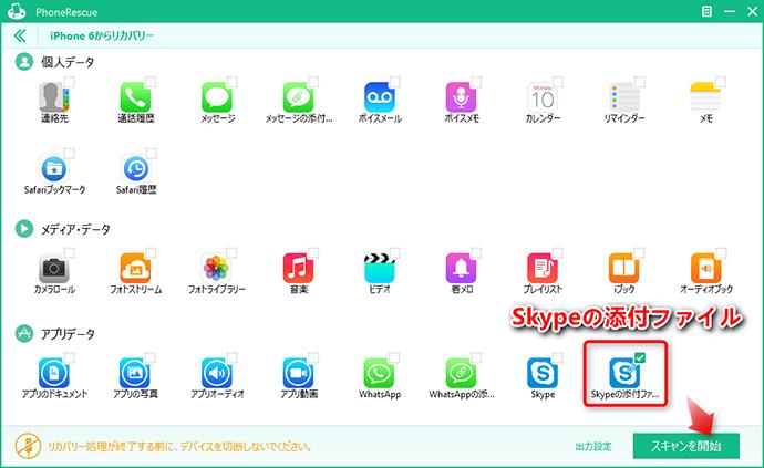 バックアップなしでiPhoneからSkypeの添付ファイルを復元する