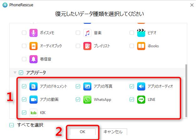 直接にiPhoneからSkypeの履歴を復元する Step 2