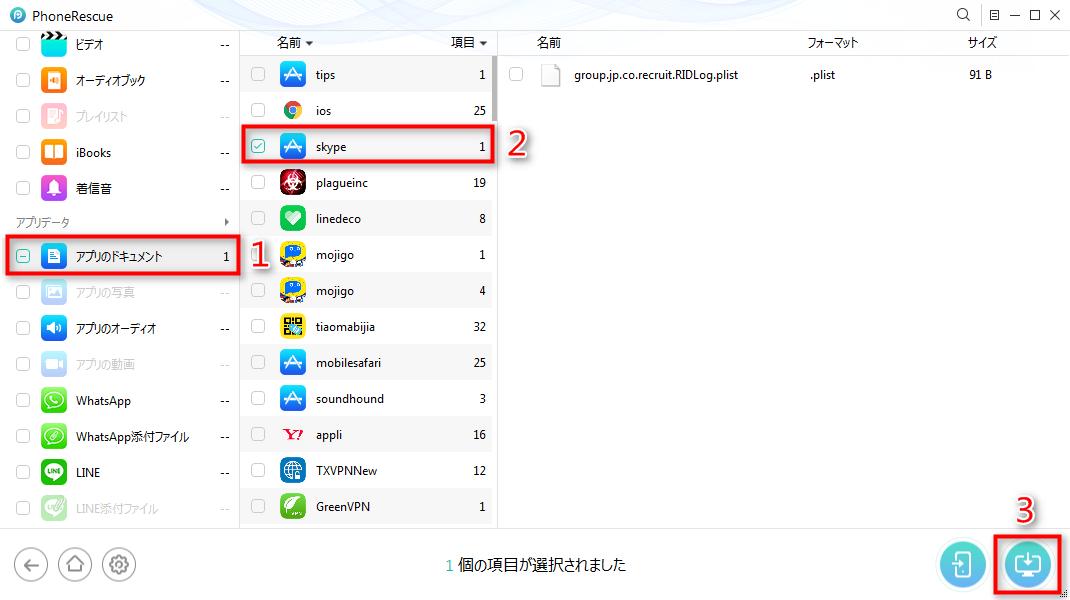 直接にiPhoneからSkypeの履歴を復元する ステップ3