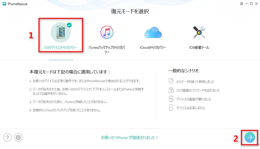「iOSデバイスからリカバリー」を選択