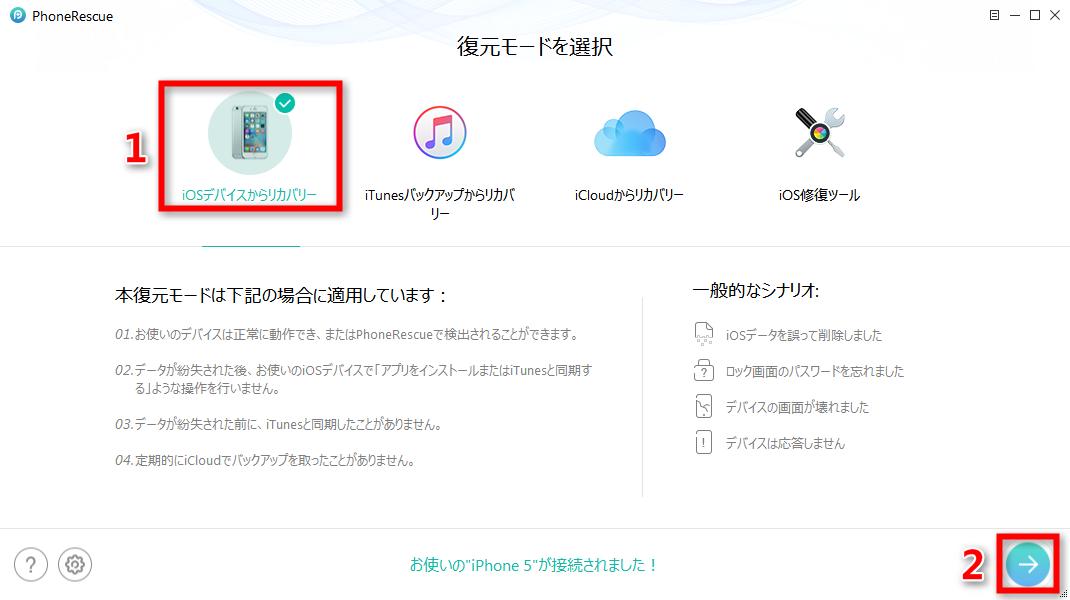 iPhone 5から動画を復元する方法 ステップ1、2