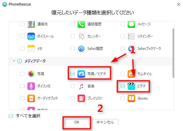 iPhone 5から動画を復元する方法 Step 3