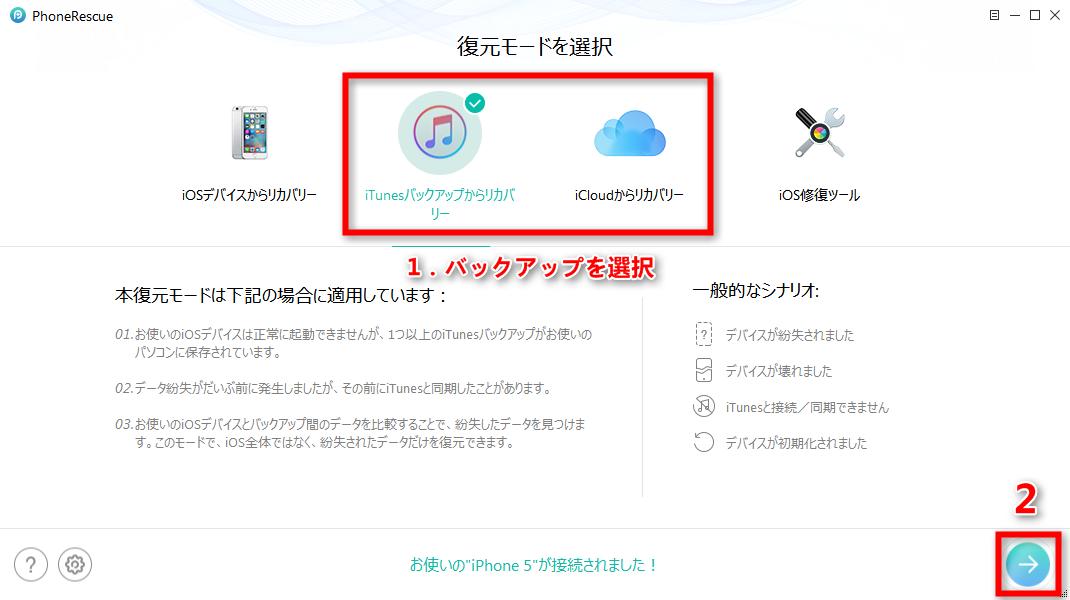 バックアップからiPhone 5の動画を復元する方法 ステップ1