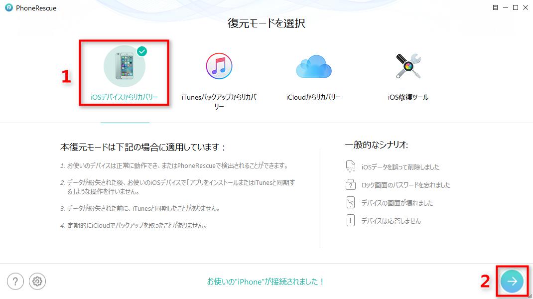 iPhoneからボイスメモを復元する - ステップ1