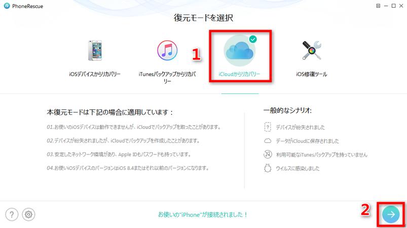 ステップ1:iCloudからリカバリーを選択する