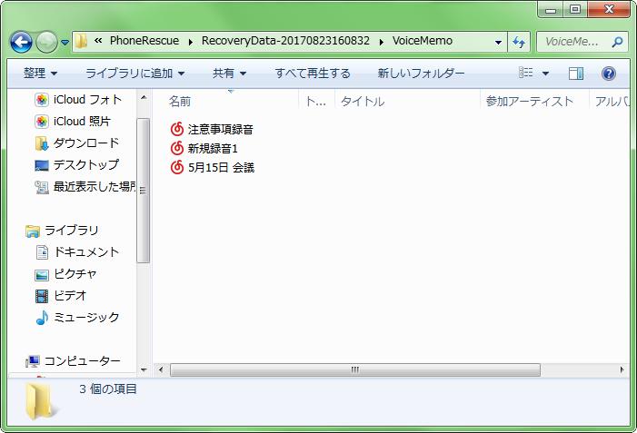 PhoneRescue - iOSデータ復元でiCloudからボイスメモだけを復元する