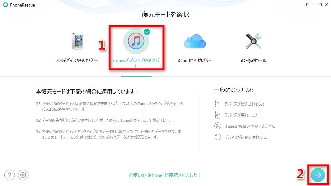 ステップ1:iTunesからリカバリーを選択する