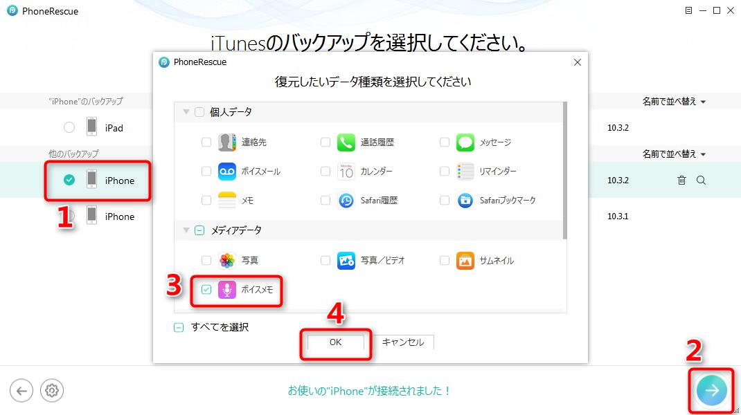 ステップ2:iTunesバックアップを選択する