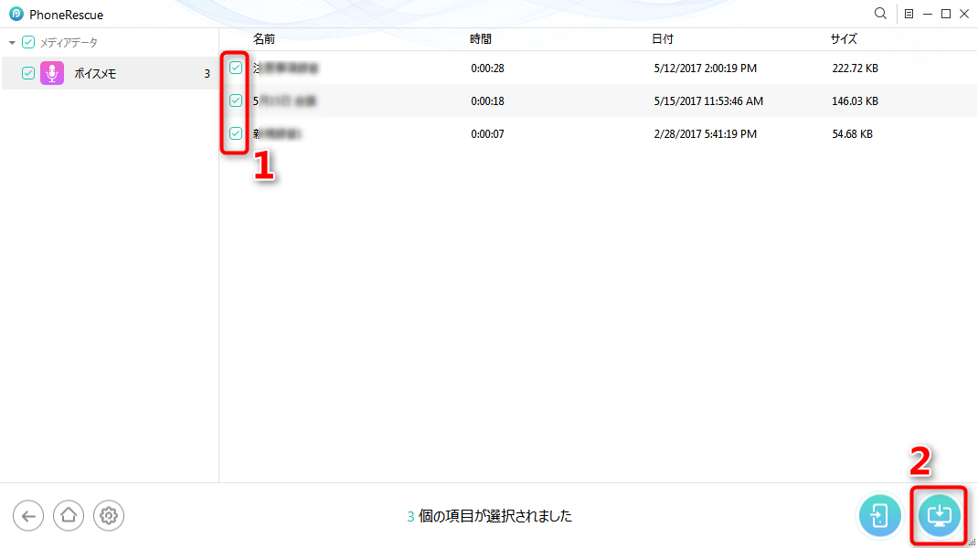 ステップ3:PhoneRescue - iOSデータ復元でiTunesからボイスメモを復元する