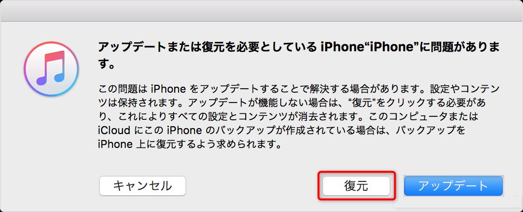 「リカバリーモード」でiPhoneを強制初期化