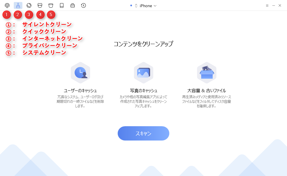 PhoneCleanでiPhoneの使用容量を簡単に減らす