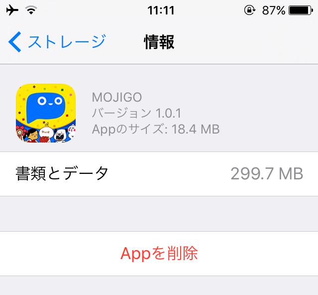 iPhoneの使用容量を減らす - アプリを削除する