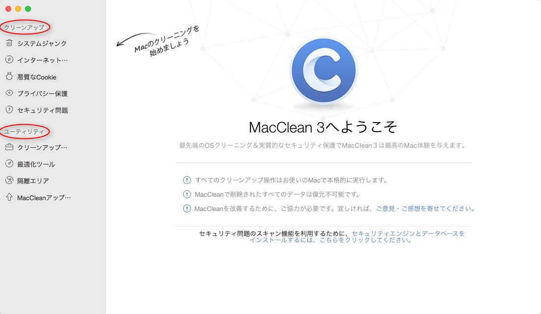 Macの容量を減らす