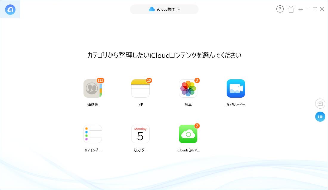 iCloudデータを管理できるツール