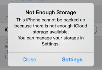 iCloud容量不足のメッセージ