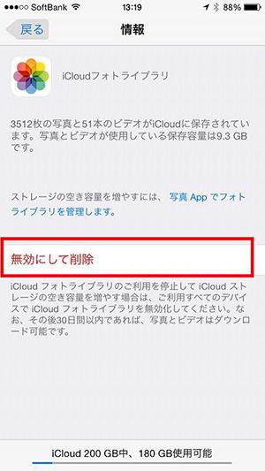 iCloudフォトライブラリをオフにする