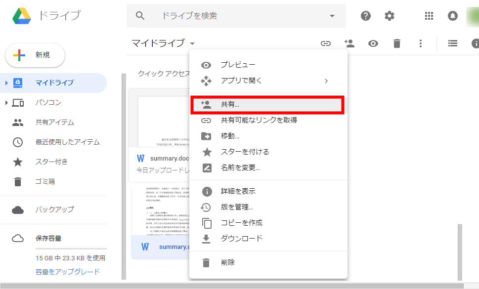Googleドライブで共有を解除する方法 - step2