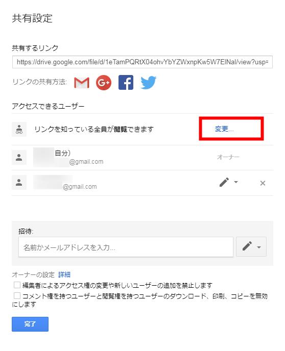 Googleドライブで共有を解除する方法 - step4