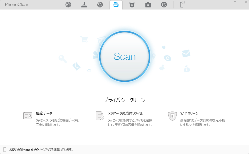 PhoneCleanでiPhoneのデータをクリーンアップ