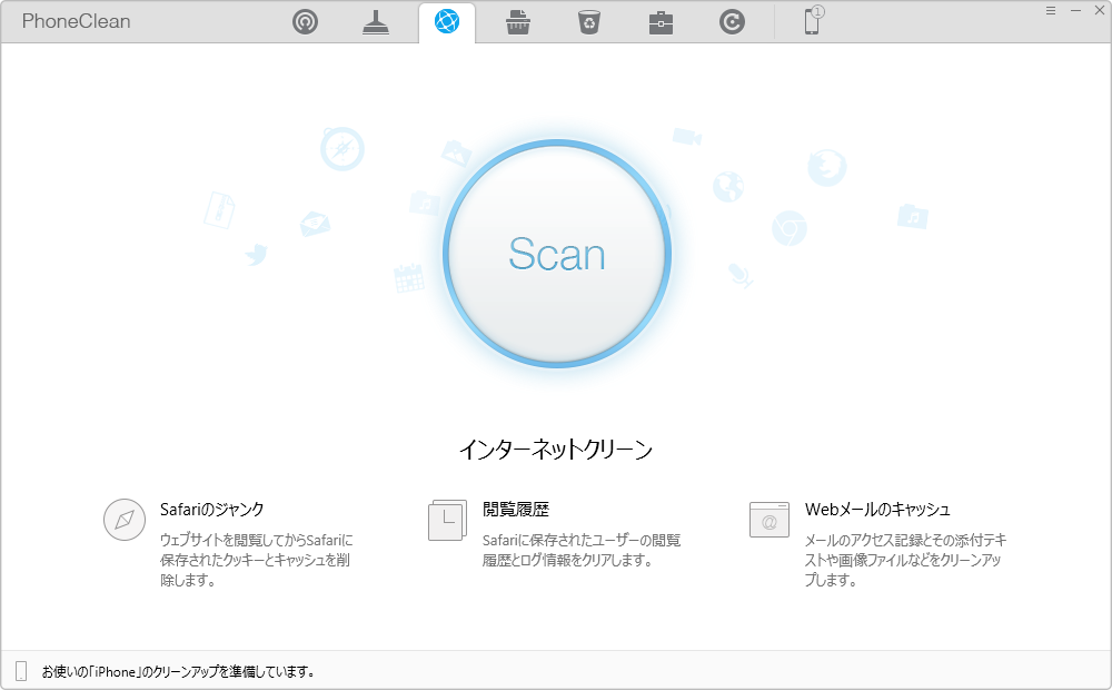iPhoneの隠しの個人情報を削除する-ステップ1