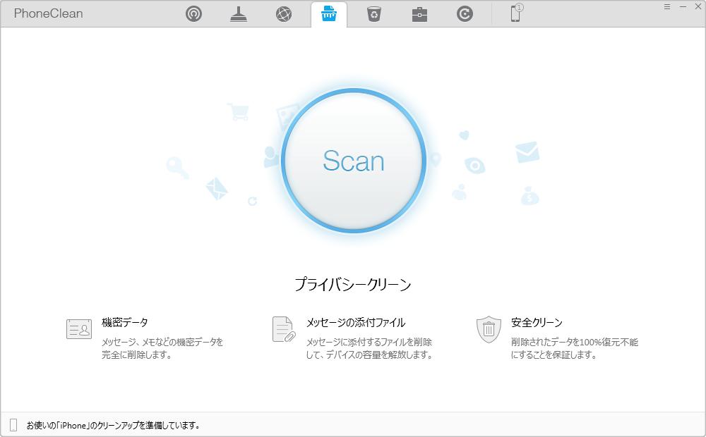iPhoneの隠しの個人情報を削除する-ステップ2