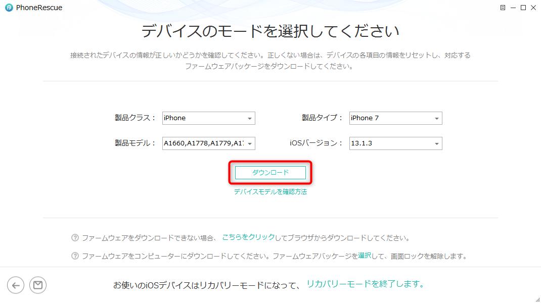 てiOSデバイス用のファームウェアをダウンロードする