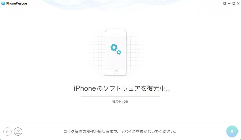 iPhoneのパスコードを忘れてロック解除