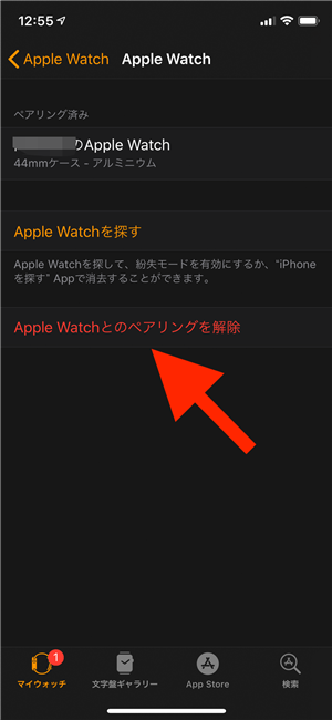 「Apple Watchとのペアリングを解除」を選択