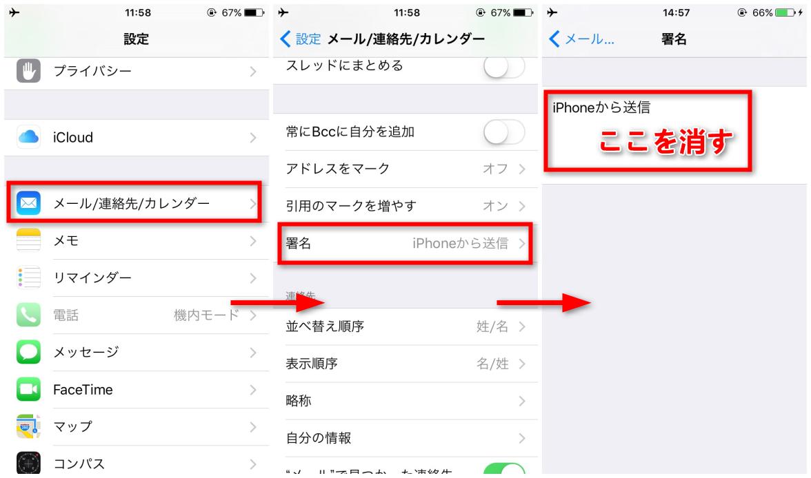 メール文末「iPhoneから送信」を消す手順