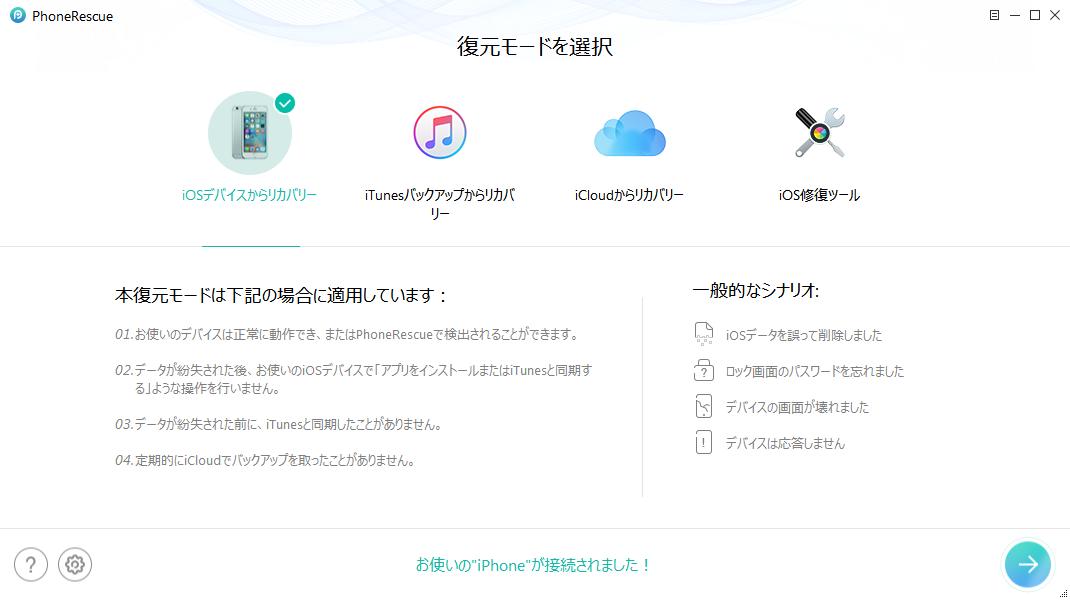 iPhoneからメッセージを復元できるツール