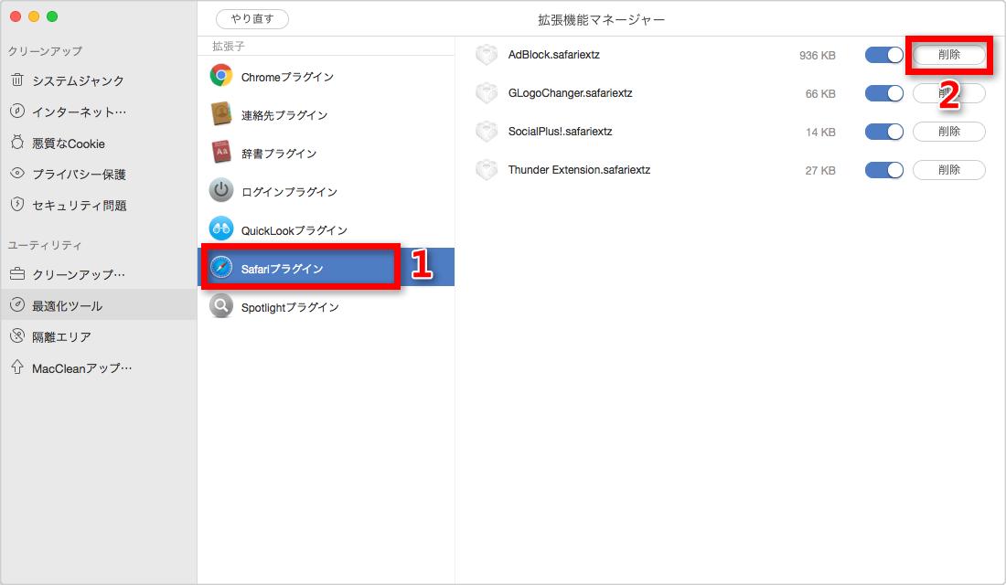 ステップ3:Safariのプラグインを削除する