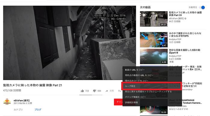 リピート 再生 youtube