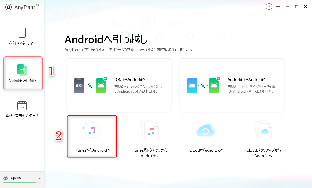 「iTunesからAndroidへ」項目に入る