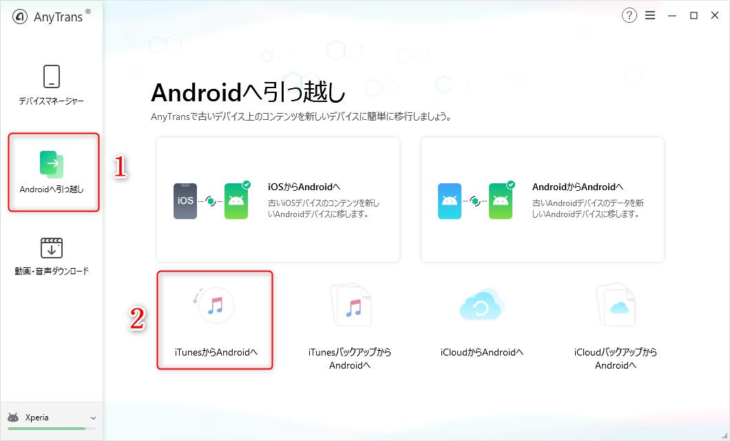 AndroidスマホでiTunesの音楽を再生する方法 1