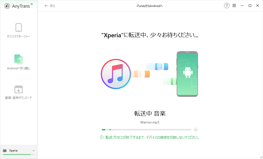 iTunesライブラリからAndroidへ音楽を移行