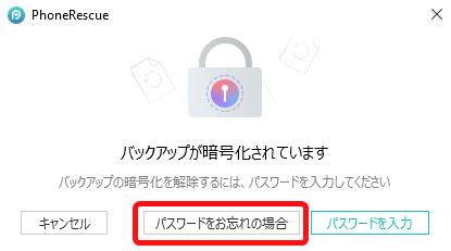iPhoneバックアップのパスワードを解除できない時の対策 3