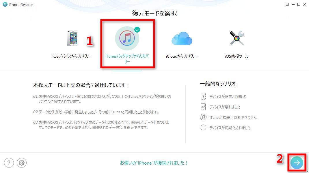 iTunesバックアップから特定のファイルを復元する ステップ1