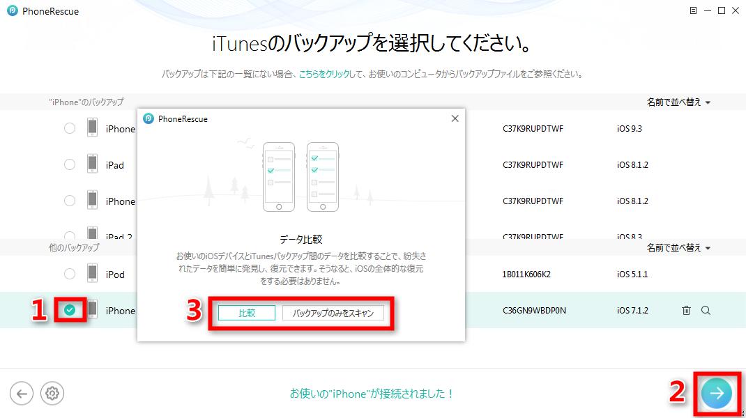 iTunesバックアップから特定のファイルを復元する ステップ2