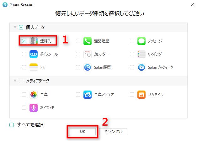 iTunesバックアップから特定のファイルを復元する ステップ3