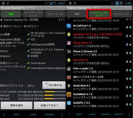 「バックアップ/リストア」からアプリを選択 出典:titanium backup