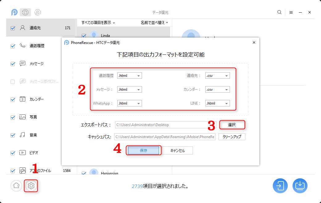 タブレットのデータを復元する方法 ステップ2