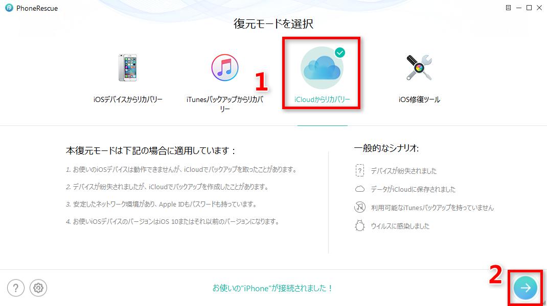 iCloudのバックアップから電話帳を復元する方法