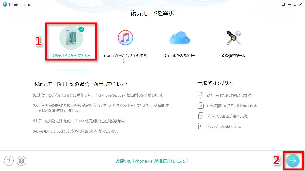 iPhone 4sの連絡先を復元する方法 ステップ1、2