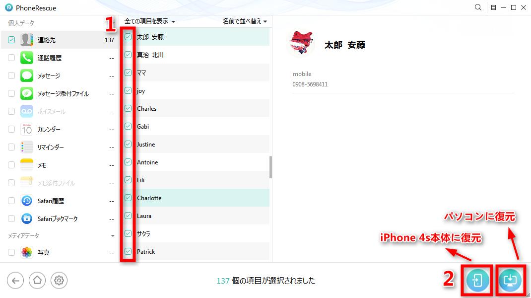iPhone 4sの連絡先を復元する方法 ステップ4